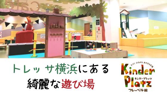 トレッサ横浜 の室内遊び場 Kinder Platz 感想&レビュー