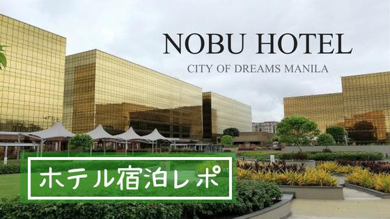 シティオブドリームズのカジノホテル NOBU HOTEL を徹底レポート!