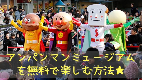 入場料を払わなくても楽しめる!?横浜 アンパンマンこどもミュージアム の遊び方解説!