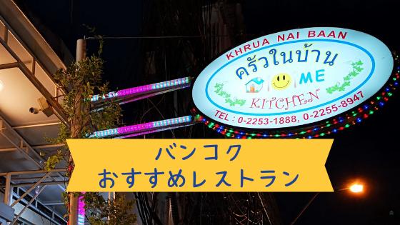 バンコクでプーパッポンカリーを食べるなら!おすすめは Khrua Nai Baan