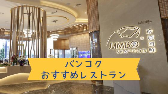 ICONSIAMのレストラン JUMBO Seafood シンガポールチリクラブが絶品