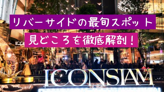 【バンコク】リバーサイドに新オープンの ICONSIAM (アイコンサイアム)は規格外のショッピングモールで見どころ満載すぎる!