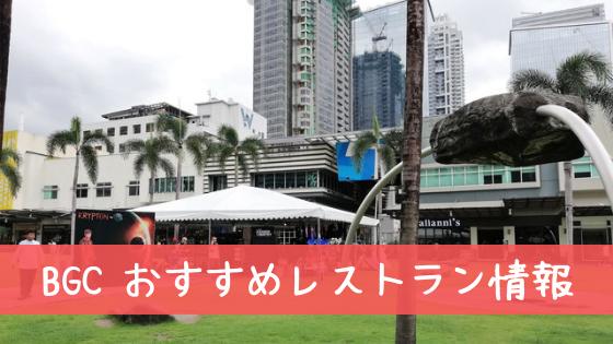 ボニファシオグローバルシティのレストランおすすめ8選!【マニラ・BGC】