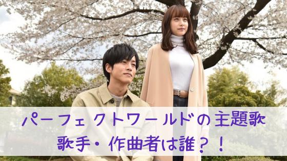 パーフェクトワールド(ドラマ)の主題歌は 米津玄師 &菅田将暉の新曲 !