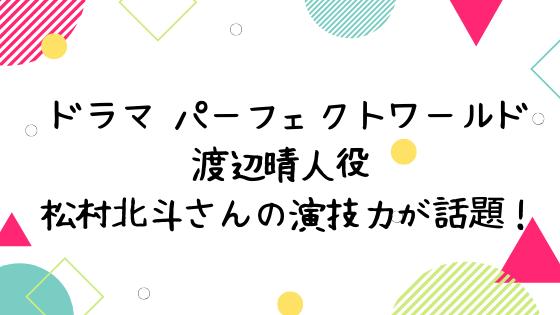 パーフェクトワールド晴人役、松村北斗さんの演技が凄い?!ドラマでの役柄は?