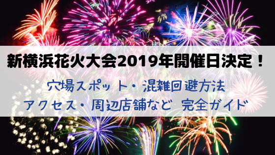 新横浜花火大会 2019年の開催日はいつ?穴場の場所や屋台・アクセス・混雑回避方法など