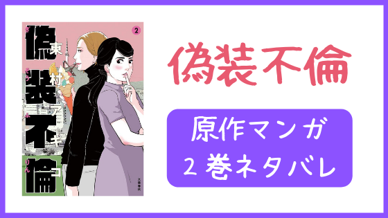偽装不倫原作ネタバレ!漫画でドラマあらすじを予想【2巻】