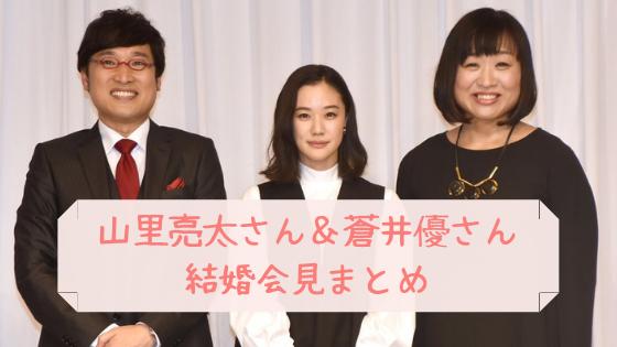 山里亮太のプロポーズの言葉は⁈蒼井優が結婚会見で語った山ちゃんの呼び方は⁈