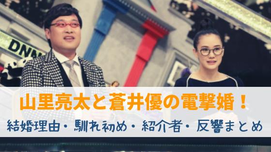 山里亮太と蒼井優の結婚はなぜ⁈スピード婚の理由や馴れ初め・反響は⁈