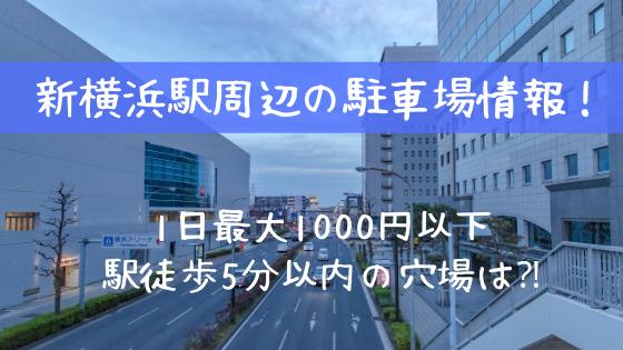 新横浜駅の駐車場で安い穴場はどこ⁈徒歩5分以内で1,000円以下の場所まとめ!