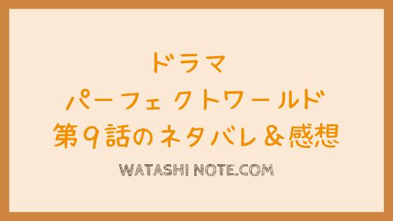 パーフェクトワールド9話のネタバレ感想口コミ!
