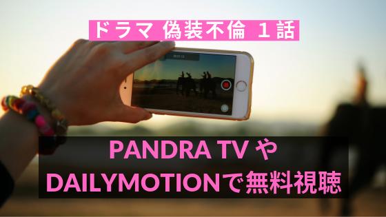 偽装不倫1話動画をDailymotionやPandraで無料視聴!【7月10日放送】