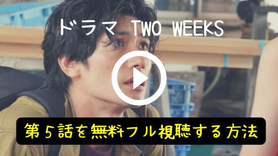 TWO WEEKS5話無料動画をフル視聴!三浦春馬と高嶋政伸(柴崎)が直接対決!