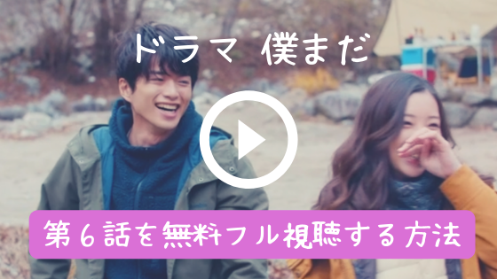 僕はまだ君を愛さないことができる(僕まだ)6話無料動画をフル視聴!