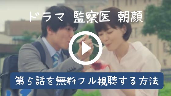 監察医朝顔5話無料動画をフル視聴!朝顔が妊娠してママに!桑原とラブラブ!