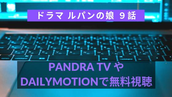 ルパンの娘9話動画をDailymotionやPandra/Youtubeで無料視聴!9月5日放送