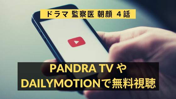 監察医朝顔4話動画をDailymotionやPandra/Youtubeで無料視聴!【8月5日放送】
