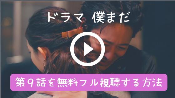 僕はまだ君を愛さないことができる(僕まだ)9話無料動画をフル視聴!