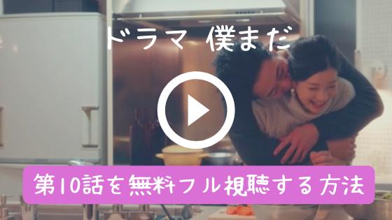 僕はまだ君を愛さないことができる(僕まだ)10話無料動画をフル視聴!