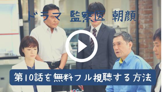 監察医朝顔10話動画をDailymotionやPandra/Youtubeで無料視聴!【9月16日放送】