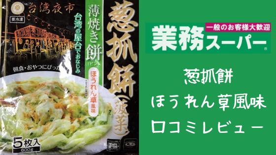 業務スーパー葱抓餅(ほうれん草風味)薄焼き餅は台湾グルメ好きにおすすめ!