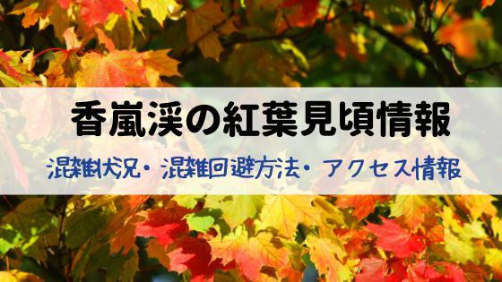 香嵐渓もみじまつり紅葉見頃の時期は⁈行き方・混雑状況・穴場スポット情報!